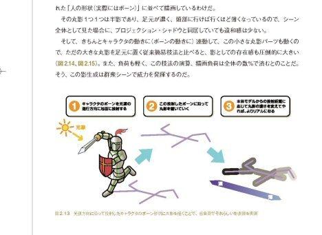 3D-II_ch02_3_ページ_6.jpg