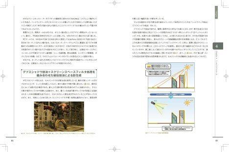 3D-II_ch04_3_ページ_04.jpg