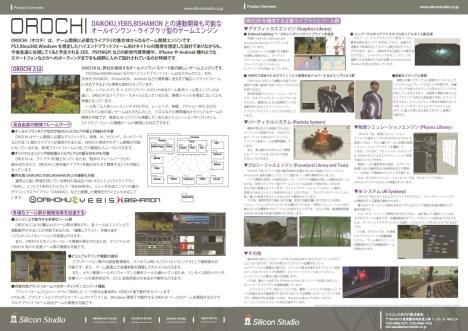 OROCHIチラシ日本語.jpg