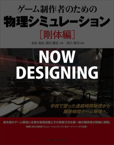 ゲーム物理本_カバーラフ_E案.jpg