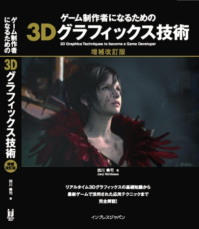kaitei-game3D_cover0129+.jpg
