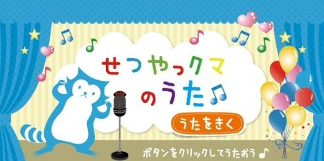 setsu_uta.jpg