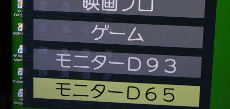monitor_DSC_4897.JPG