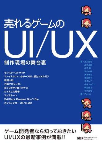 uiux_61l+vErsU7L.jpg