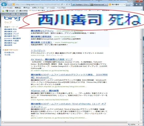 sinenishi.jpg