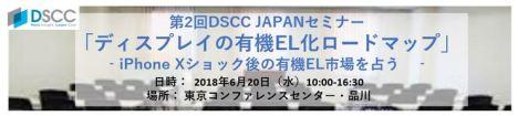 dscc-japan.jpg