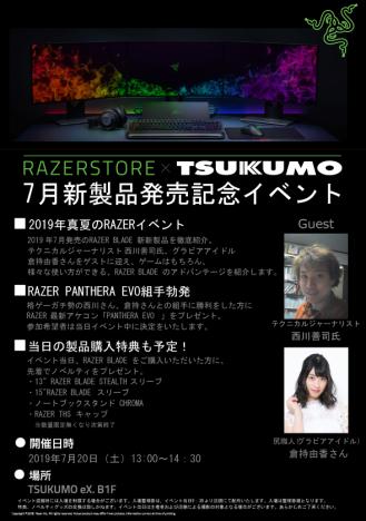 tsukumo_0720-POP058.png