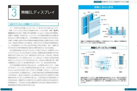 zukai_09_ページ_4.jpg
