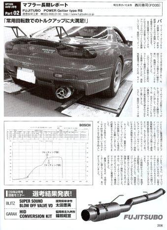 おぷしょんモニター記事.jpg