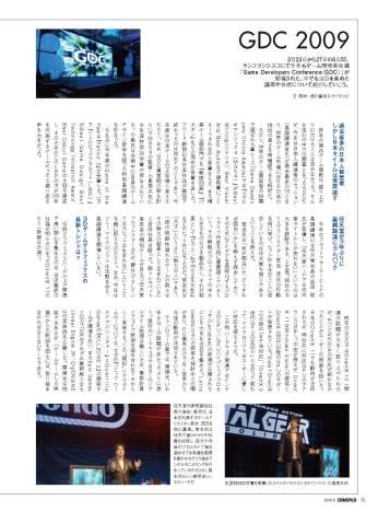 CGWORLD130_GDC2009_final_ページ_1.jpg