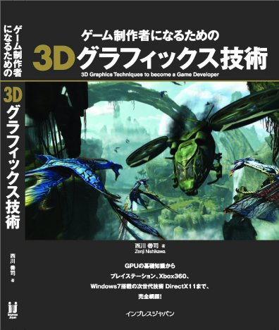 cover_game3D_cover0814+-.jpg