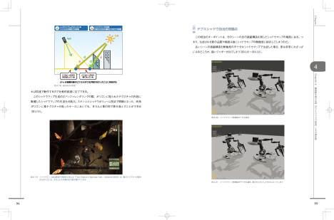 3DG_mae-ch10_0817_ページ_054.jpg