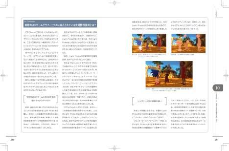 3DG_mae-ch10_0817_ページ_156.jpg