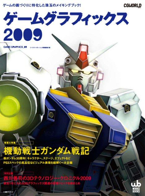 gg2009_3185.jpg